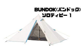 BUNDOK(バンドック) ソロ ティピー 1 BDK-75 【1人用】 ワンポール テント