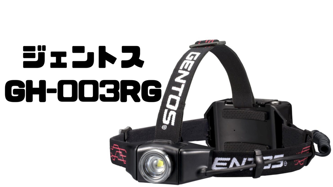 GENTOS ジェントス ヘッドライト GH-003RG レビュー