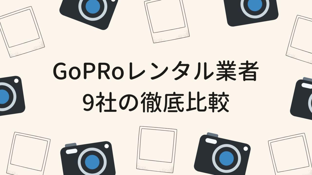 GoPRo レンタル おすすめ 格安 当日 業者 サービス 人気