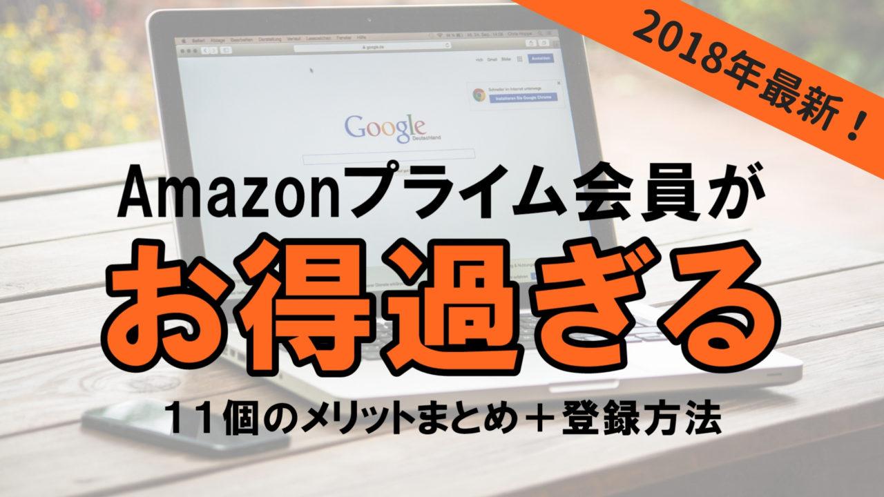 Amazonプライム メリット