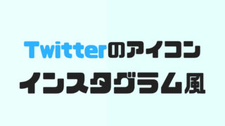 Twitter アイコン インスタグラム風 ハッピーハッピーリング