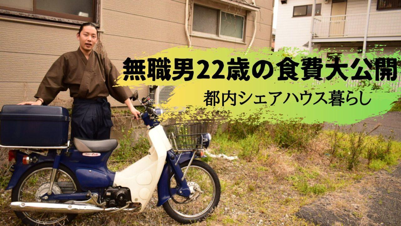 無職 22歳 男 東京都内 シェアハウス生活 1ヶ月 食費